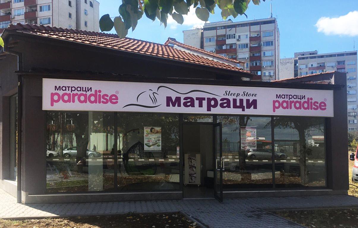 матраци магазин Нов фирмен магазин на матраци Paradise в Асеновград матраци магазин